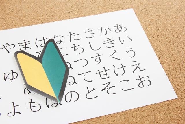 日本語の助詞「は」「が」の違い