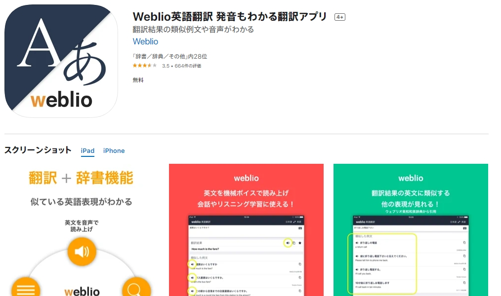 Weblio英語翻訳