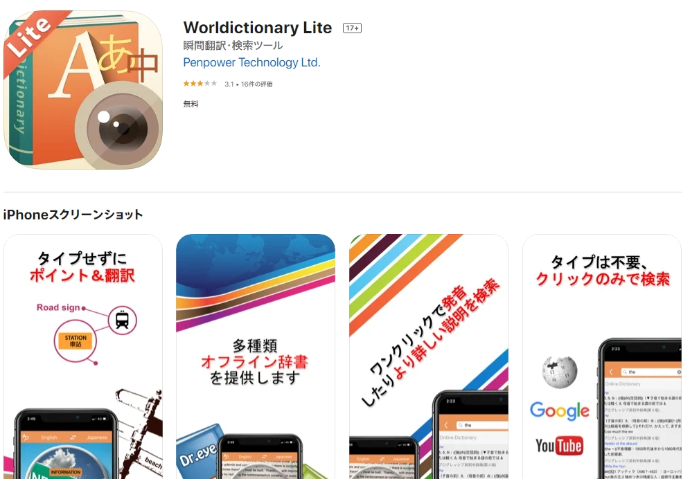 Worldictionary