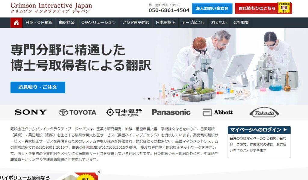 クリムゾン インタラクティブ ジャパン