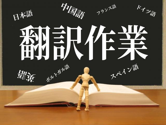 機械翻訳の種類と作業
