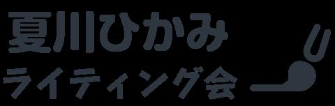 夏川ひかみのライティング会